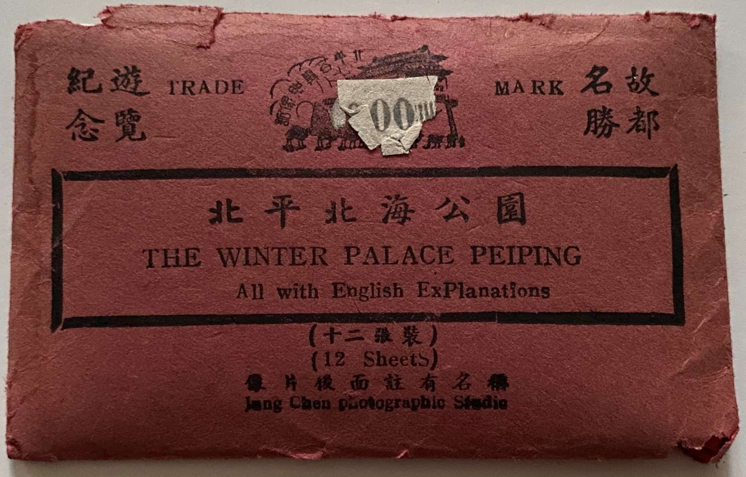 Set of 12 Photos in Original Pack The Winter Palace Peiping. Peking